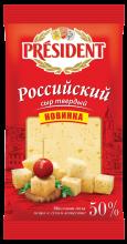 Твердый сыр Российский President